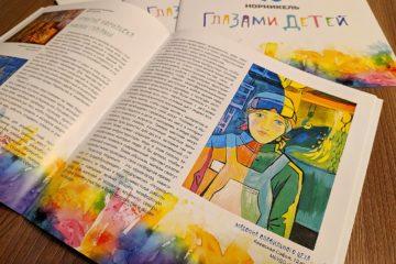 Вышел в свет необычный сборник «Норникель» глазами детей»