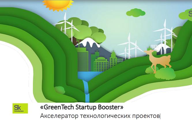 «Норникель» стал партнером экологического акселератора GreenTech Startup Booster