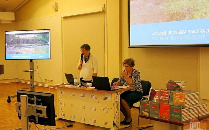 В Карелии презентовали проект «Освоение Севера: тысяча лет успеха»