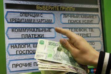 Население освободят от банковской комиссии за оплату «коммуналки»
