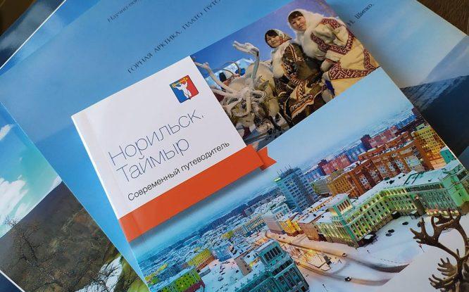 Путеводитель по Норильску и Таймыру получил престижную награду
