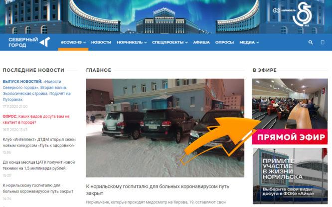 Депутаты Норильска станут ближе к горожанам