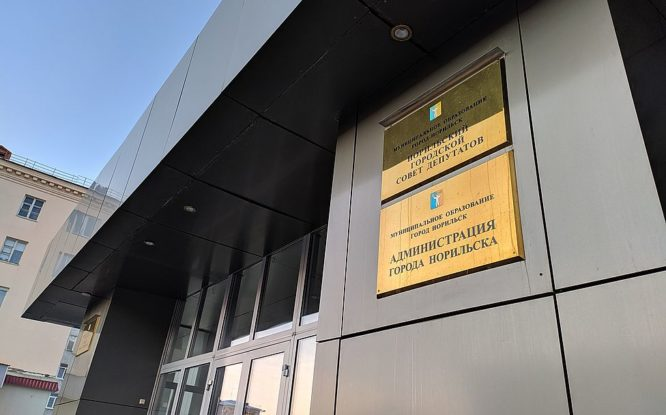 Депутаты Норильского горсовета скорректировали городской бюджет