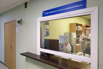 Россияне будут оформлять больничные листы по новым правилам