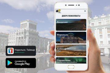 Путеводитель по Норильску и Таймыру теперь можно скачать на телефон
