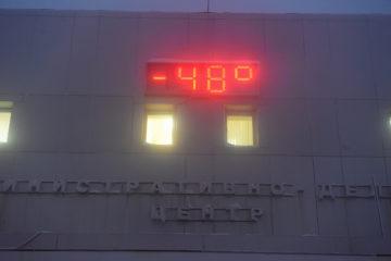 Мороз и туман