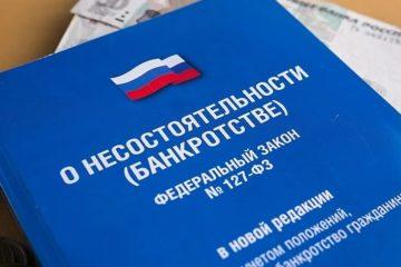 В Красноярском крае увеличилось число обанкротившихся жителей