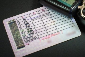 Житель Дудинки попался с фальшивыми водительскими правами