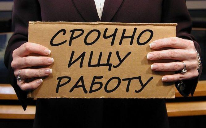 28 января отмечают Всемирный день безработных
