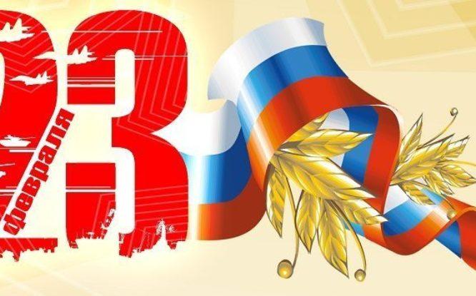 В Кайеркане состоится концерт, посвященный Дню защитника Отечества