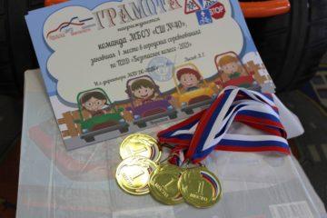 Школьники Норильска за знание ПДД получили медали и подарки