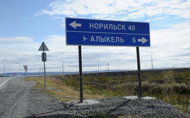 Установку освещения на дороге Норильск – Алыкель завершат в следующем году