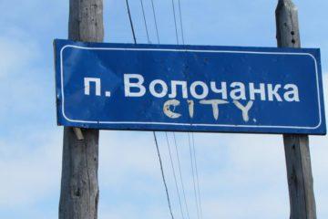 Студия Лебедева задизайнила сайт для таймырского поселка Волочанка