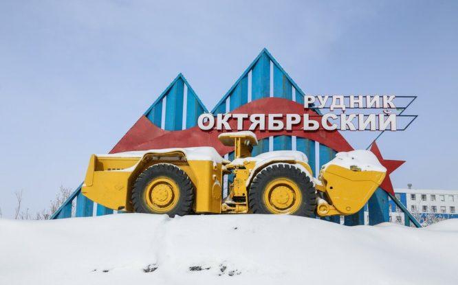 На руднике «Октябрьский» возобновили добычу после подтопления