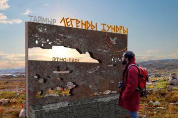 Проект этнопарка Дудинки победил во всероссийском конкурсе урбанистики