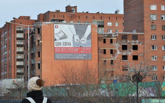 Средний размер взятки в Красноярском крае вырос до миллиона рублей