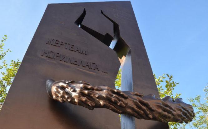 В музейный сквер вернулся памятник «Жертвам Норильлага»