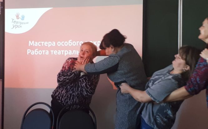 Педагогам Норильска преподали театральный урок